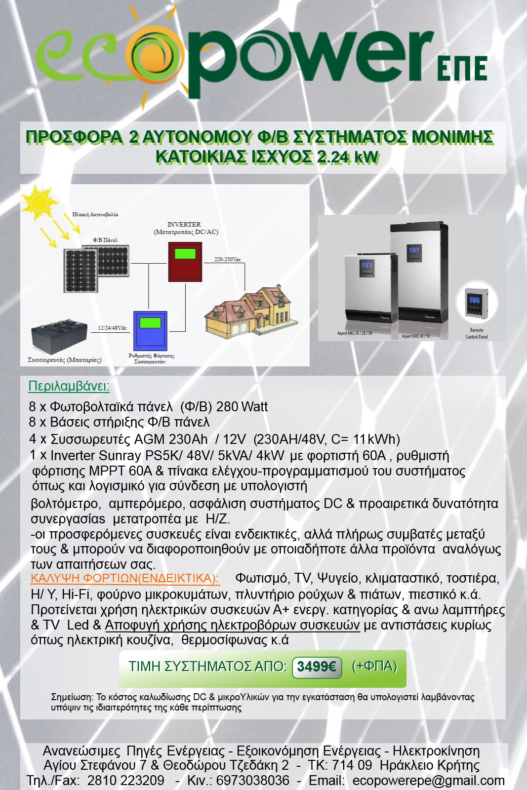 offers/pv/prosfora_2_monimis_with_new_inverter_4-2019.jpg